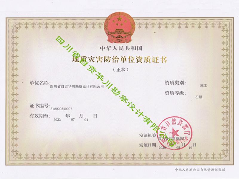 地址灾害防治单位资质证书