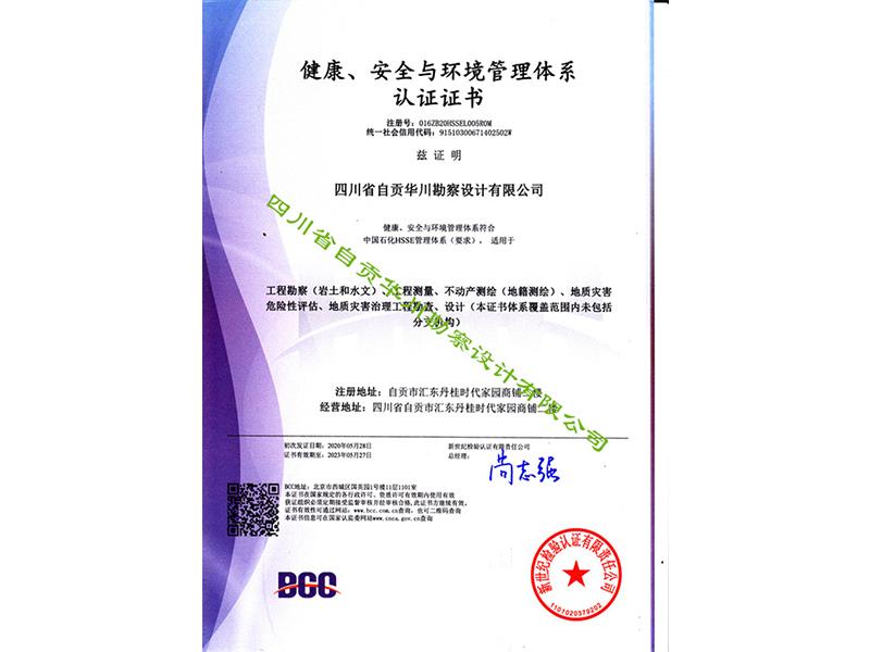 健康、安全、环境管理体系认证证书