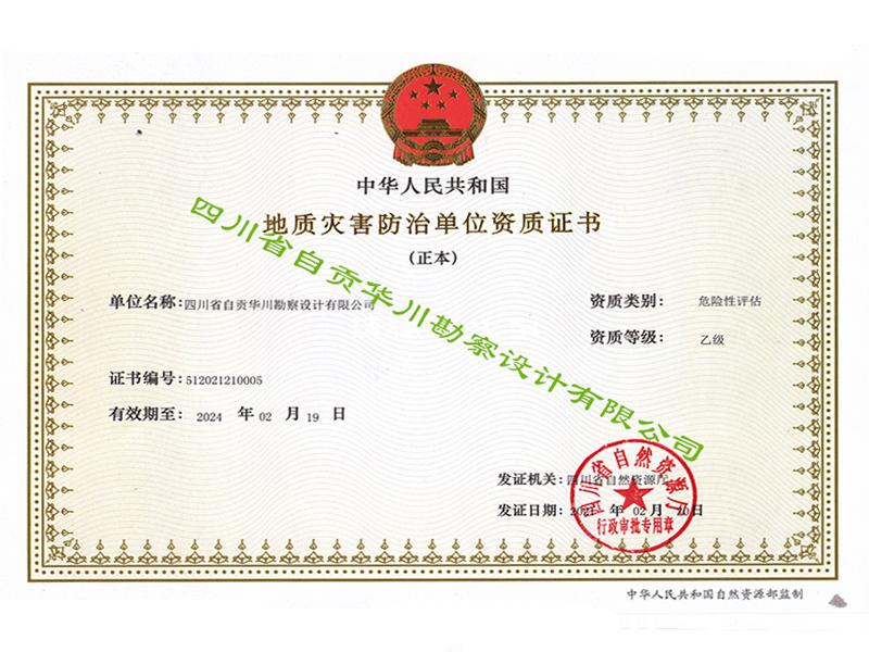 地址灾害防治单位危险性评估资质证书
