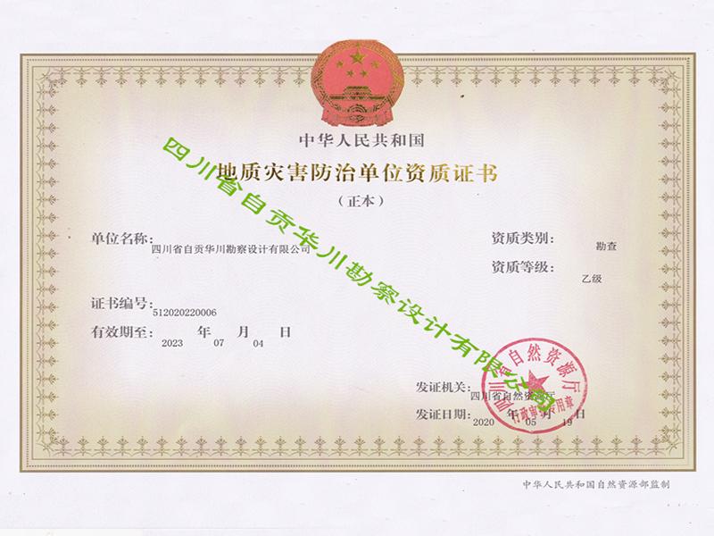 地址灾害防治单位勘查资质证书
